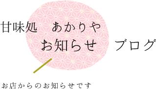 甘味処 川越 あかりや お知らせブログ