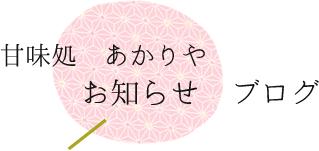 甘味処 川越 あかりや お知らせブログ】