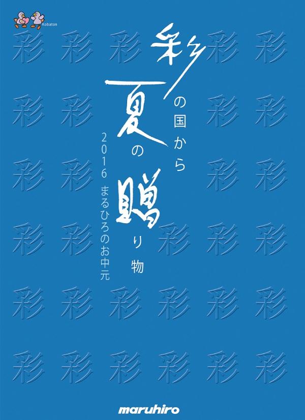 2016中元表紙
