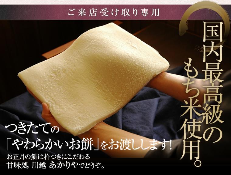 お正月のお餅は甘味処川越あかりやでどうぞ!全国発送もオンラインショップで受付中!!