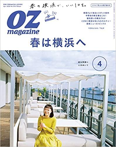 OZマガジン2020年4月号