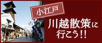 小江戸川越散策に行こう!!