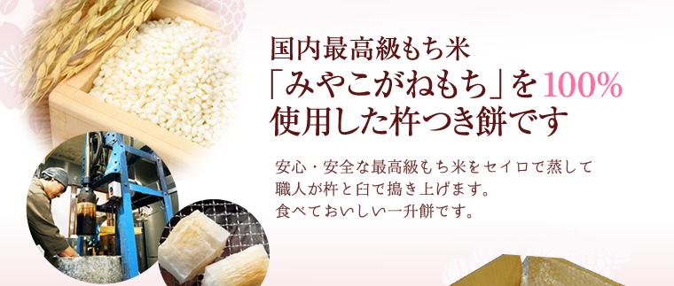 国内最高級もち米「みやこがねもち」を100%使用した杵つき餅です